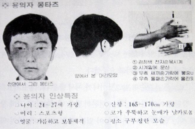 경찰, 화성연쇄살인사건 유력 용의자 특정