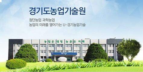 경기도농업기술원