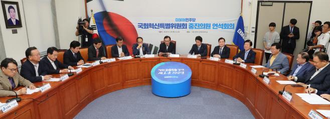 더불어민주당 국회혁신특위-중진의원 연석회의