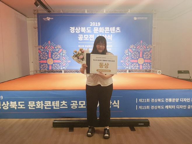 제21회 경상북도 전통문양 디자인 공모전에서 동상을 수상한 산