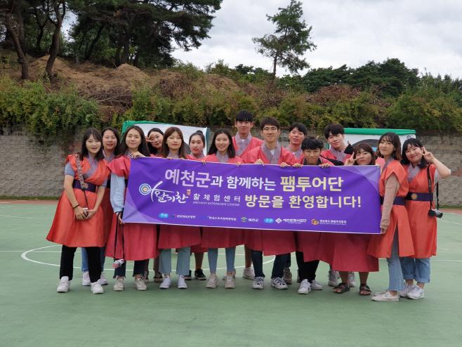 예천군_예천문화사업단_한국관광공사트래블리더_팸투어