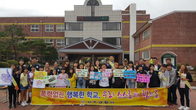 상주서, 학교폭력 예방 '등굣길 캠페인')사진