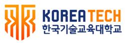 한국기술교육대학