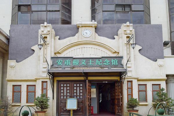 [하나투어] 안중근 의사 기념관