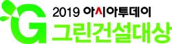 2019 그린건설대상 로고