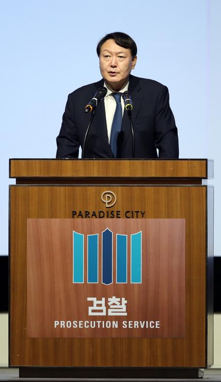 윤석열 검찰총장 개회사
