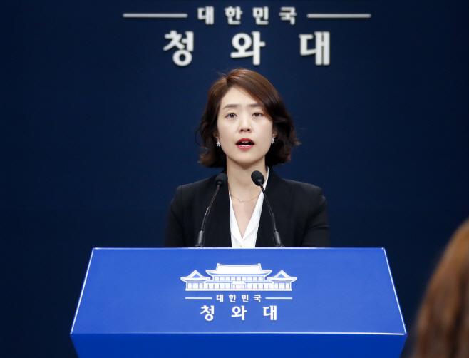조국 법무부 장관 검찰 수사와 관련한 문 대통령 메시지 전하는 고민정 대변인