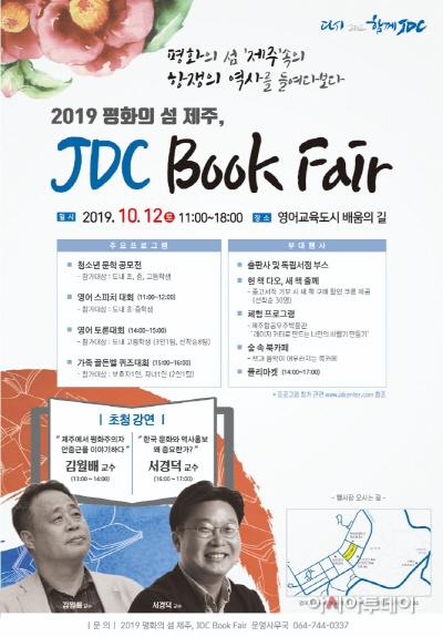 2019 평화의 섬 제주, JDC Book Fair 포스터