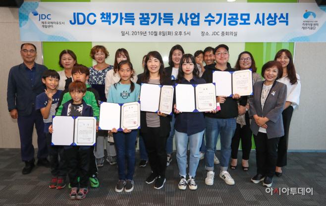 19-1009 JDC, '책가득 꿈가득' 수기 공모전 시상식 개최