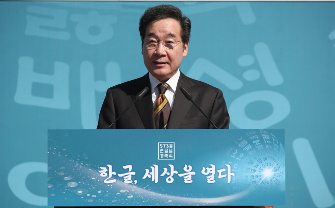 한글날 경축식서 연설하는 이낙연 총리