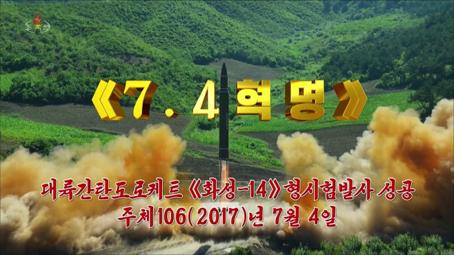 북한, '자력갱생 역사' 기록영화 방영