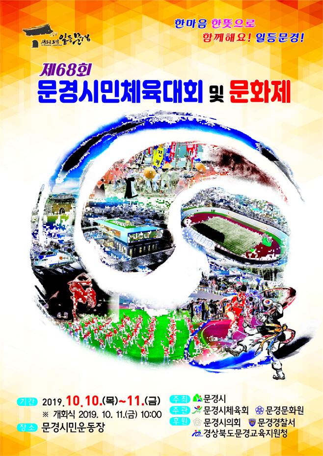 2019 문경시민체육대회 및 문화제