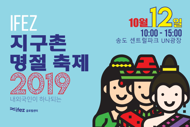 191008 관련 국문 포스터(2019 IFEZ 지구촌 명절 축제)