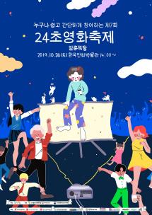 1.+제7회+24초영화제+포스터