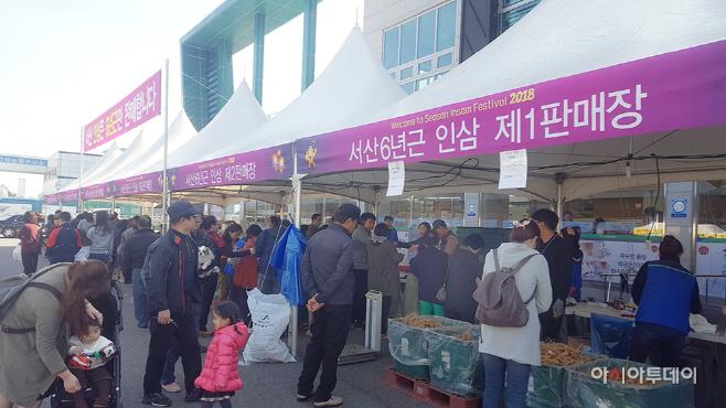 서산6년근인삼, 직거래 장터 열려