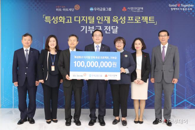 1010(우리금융그룹, 국내외서 대대적인 사회공헌활동 전개)_2