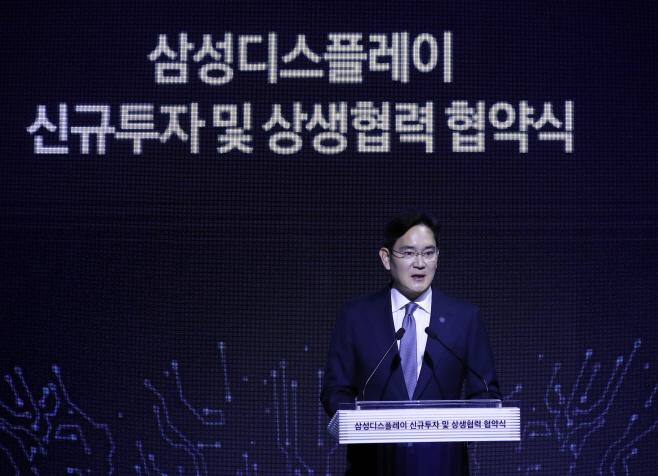 이재용 삼성디스플레이 신규투자발표