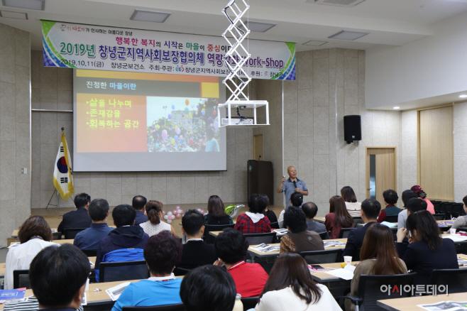 창녕군지역사회보장협의체 역량강화 워크숍 (1)