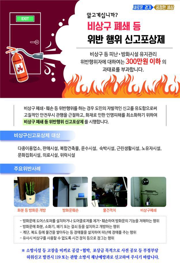 송탄소방서, 불법행위 신고포상제 활성화 추진