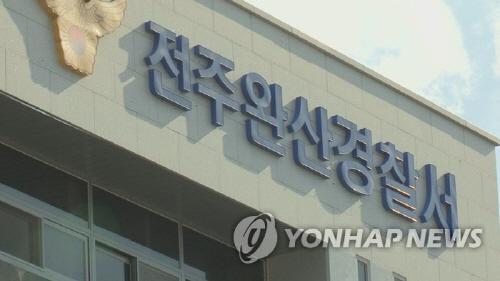 전주 완산경찰서