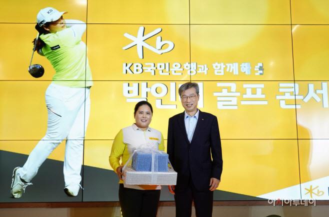 (보도사진1)박인비 골프콘서트 개최