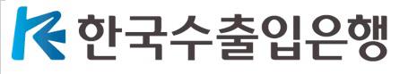 한국수출입은행_로고