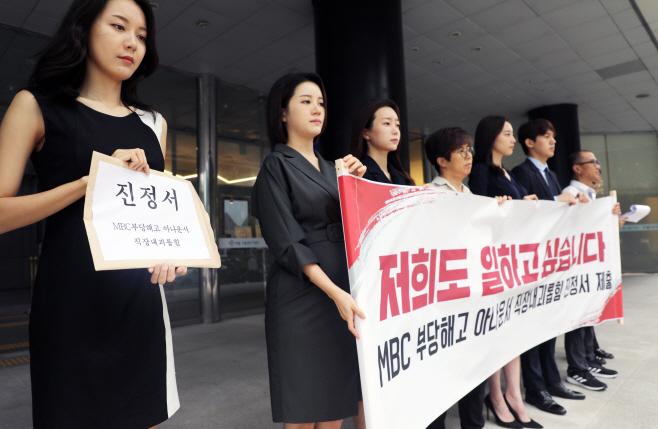MBC 계약직 아나운서들, 직장 괴롭힘 방지법 1호 진정