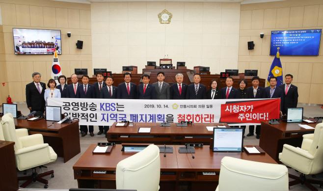 안동시의회 KBS지역국 폐지계획 철회 반대성명 발표 2