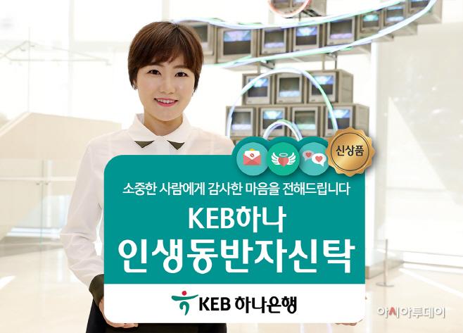[사진] KEB하나은행 사회구조 변화에 맞춘 인생동반자신탁 출시