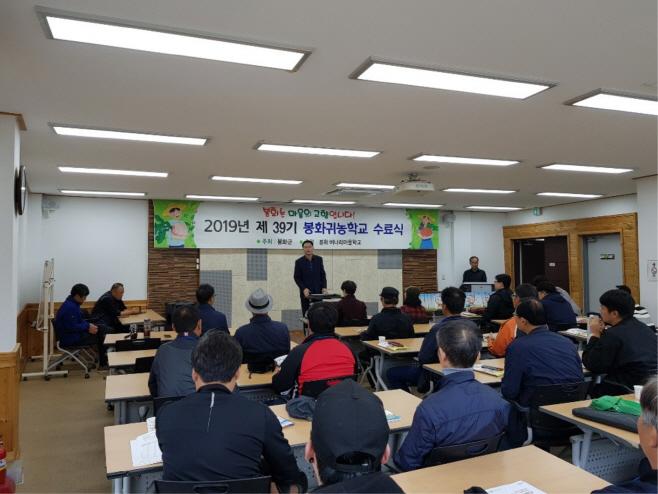 봉화군, 봉화비나리귀농학교 제39기 교육과정 성료 (1)