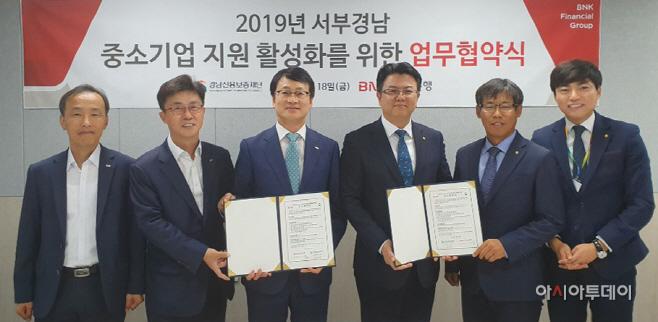 서부경남 중소기업 지원 활성화를 위한 업무 협약