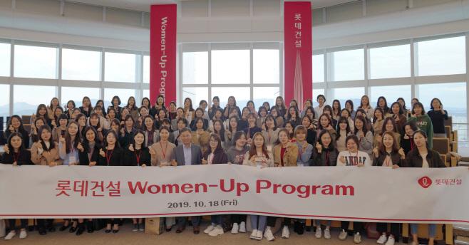 Women-Up Program에 참여한 롯데건설 여성 인재들