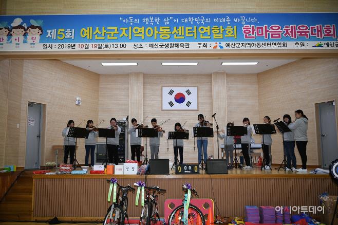 예산군, '제5회 예산군 지역아동센터연합 한마음 체육대회'