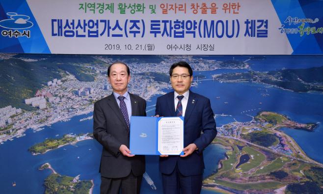 대성산업투자협약