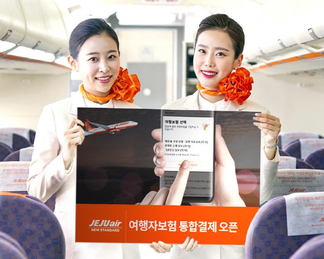 제주항공 여행자보험 통합결제 오픈