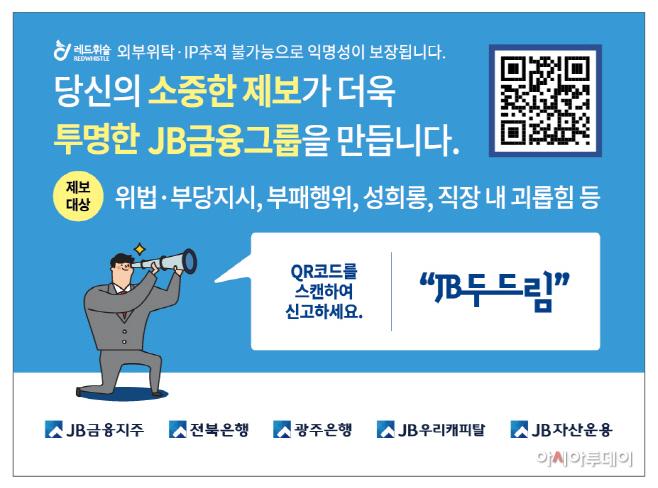 JB금융지주 내부자 신고 시스템 'JB두드림' 스티커 이미지 1