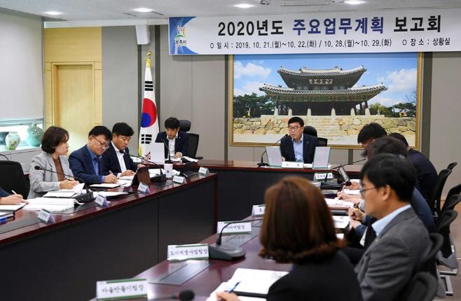 광주시, 2020년도 주요업무계획 보고회 개최
