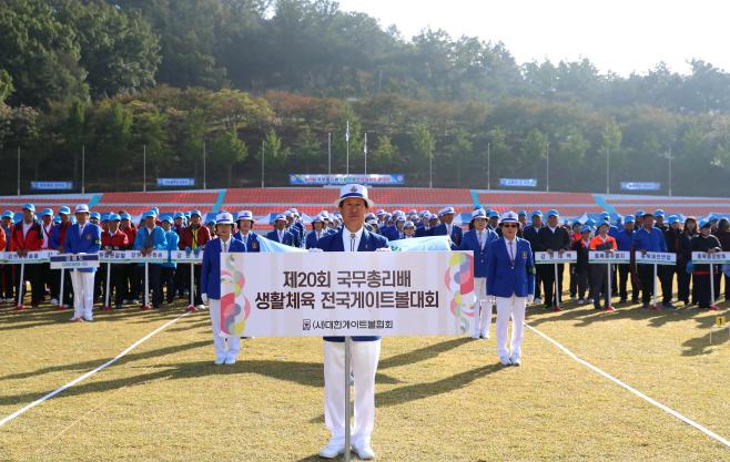 생활체육 전국 게이트볼대회_0004