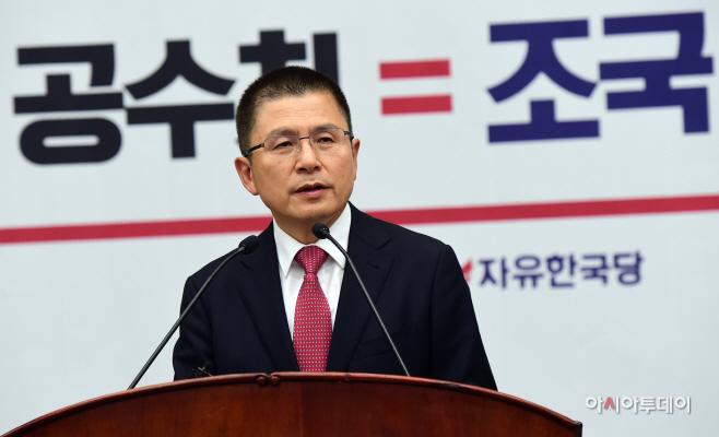 자유한국당 의원총회