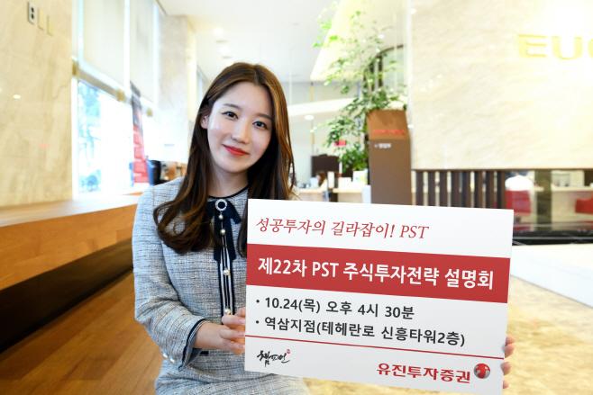 [사진자료1] '제22차 PST 주식투자전략 설명회 개최