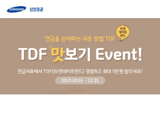1023_TDF맛보기이벤트