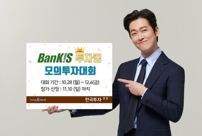 [보도사진] 한국투자증권 뱅키스 모의투자대회 개최