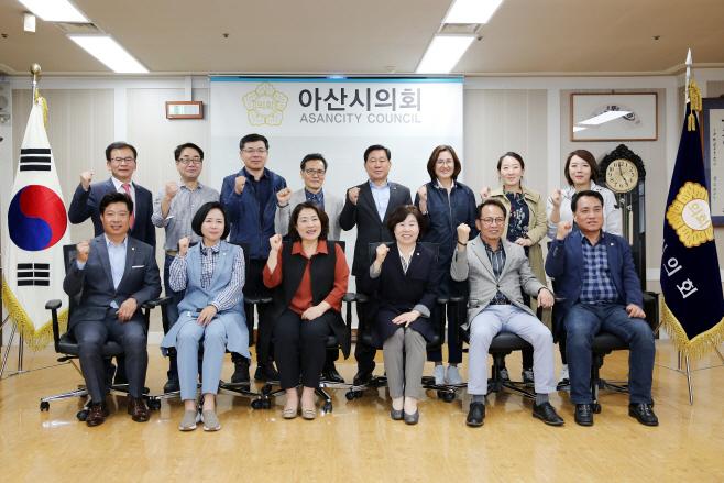 아산시의회와 동작구의회
