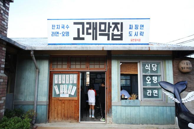 여행/ 장생포 고래문화마을
