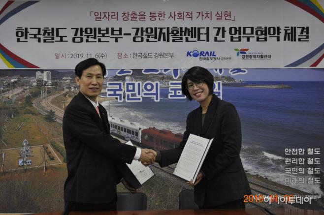 한국철도 강원본부와 강원광역자활센터 업무협약 체결