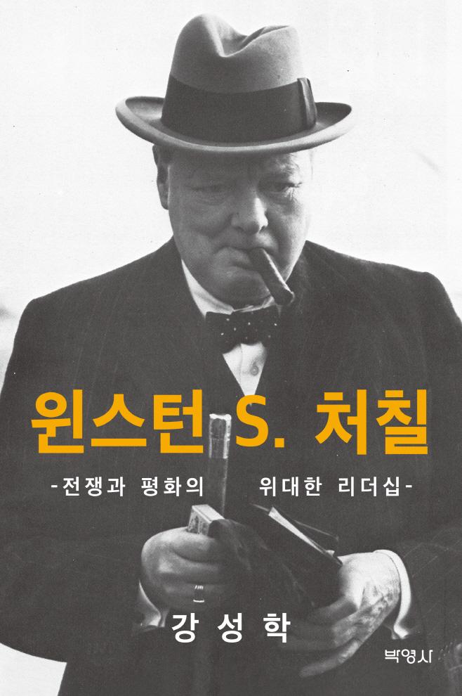 윈스턴S처칠(강성학)_표지앞
