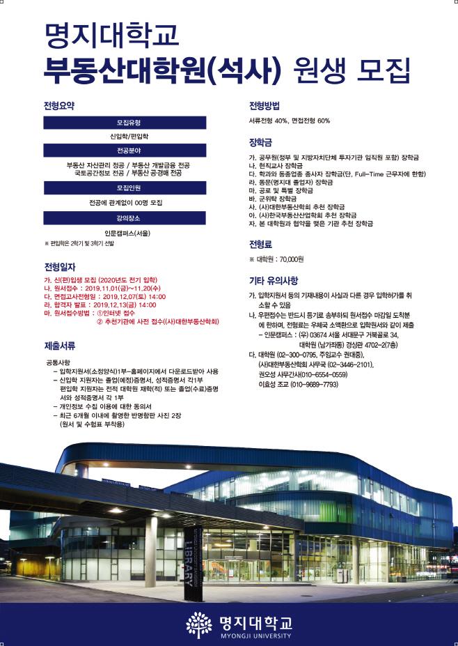 부동산대학원 a4 최종