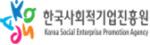 사회적기업진흥원