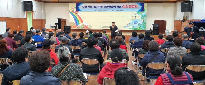 56._안산시__시민시장_상인_대상_현안_설명회_개최_(2)