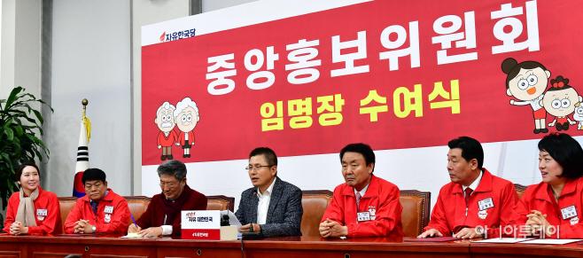 황교안 홍보위원회 임명장 수여식7
